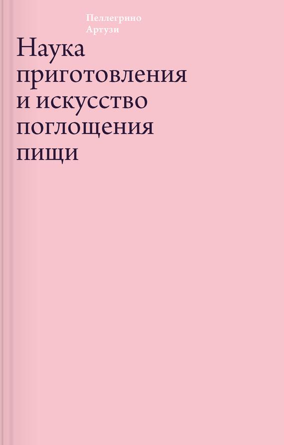 Пеллегрино Артузи «Наука приготовления и искусство поглощения пищи»