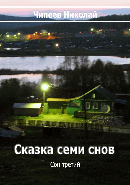 Чипеев Николай «Сказка семи снов. Сон третий»