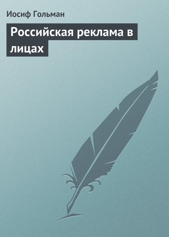 Обложка книги Российская реклама в лицах