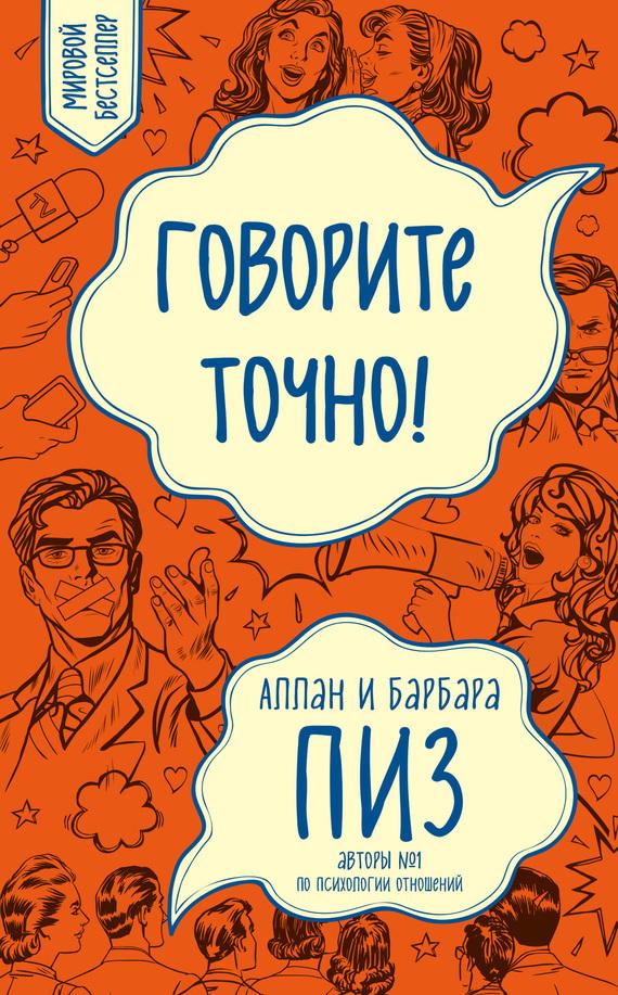 Барбара Пиз, Аллан Пиз «Говорите точно!»