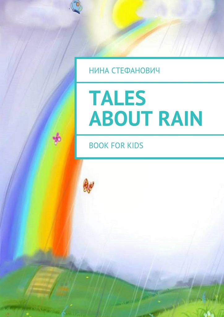 Tales about Rain. Book for kids – Нина Стефанович