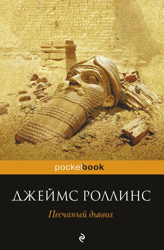 Джеймс Роллинс «Песчаный дьявол»