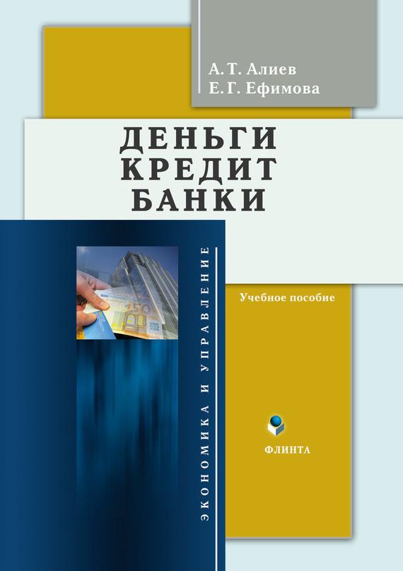 Обложка книги. Автор - Адик Алиев