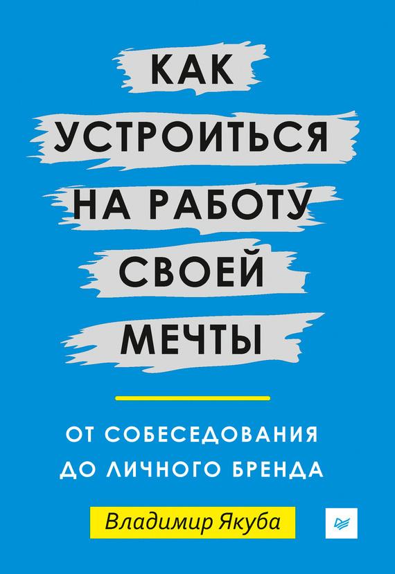 Обложка книги. Автор - Владимир Якуба