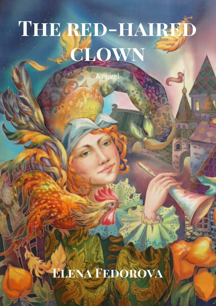 The red-haired clown. A novel – Elena Fedorova