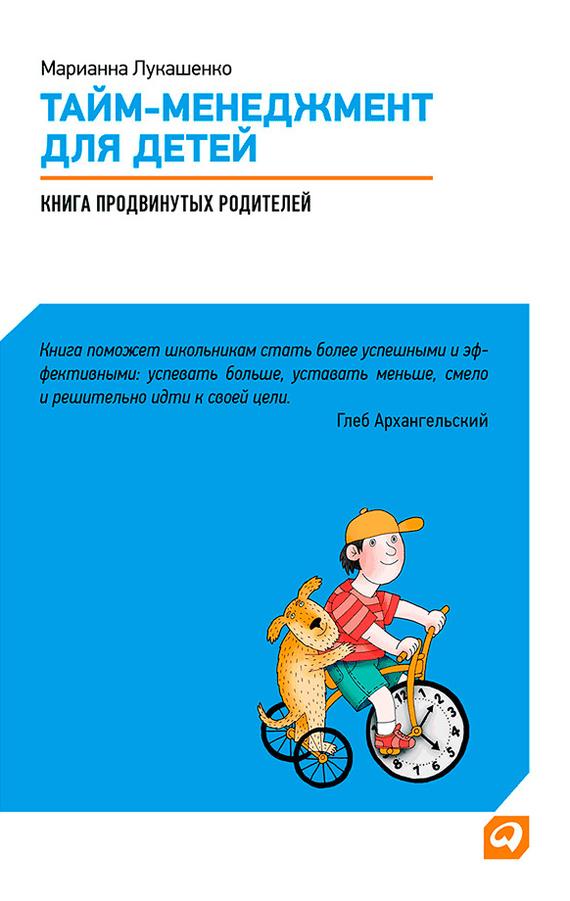 Марианна Лукашенко «Тайм-менеджмент для детей. Книга продвинутых родителей»