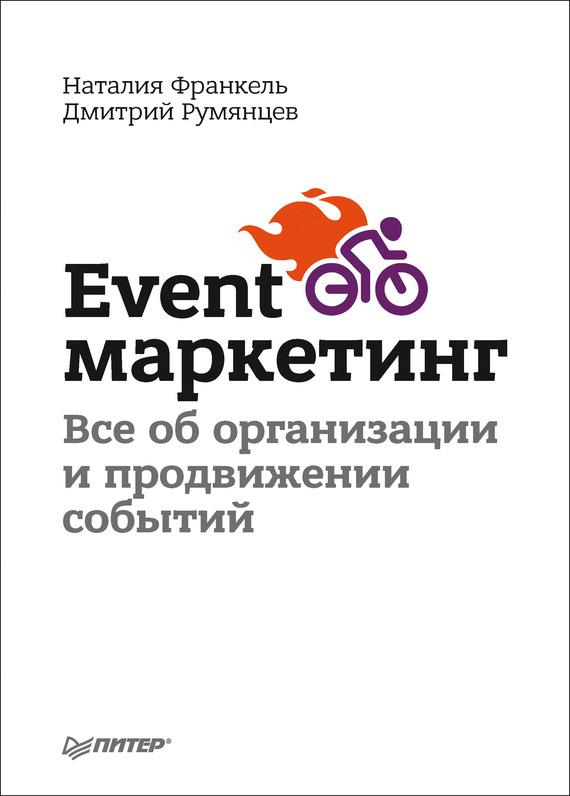 Обложка книги Event-маркетинг. Все об организации и продвижении событий