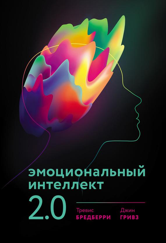 Тревис Бредберри, Джин Гривз «Эмоциональный интеллект 2.0»