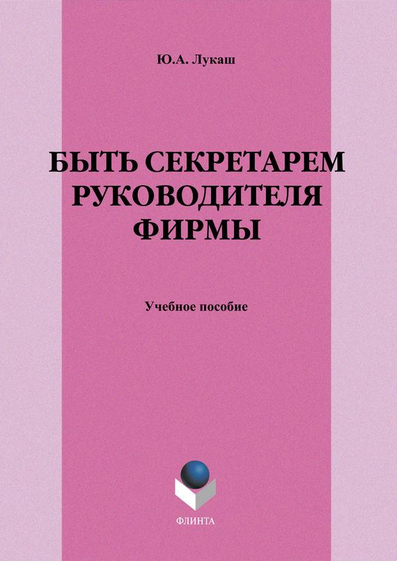 Обложка книги Быть секретарем руководителя фирмы. Учебное пособие