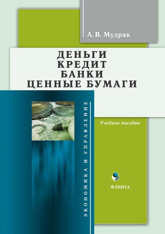 Обложка книги. Автор - Александр Мудрак