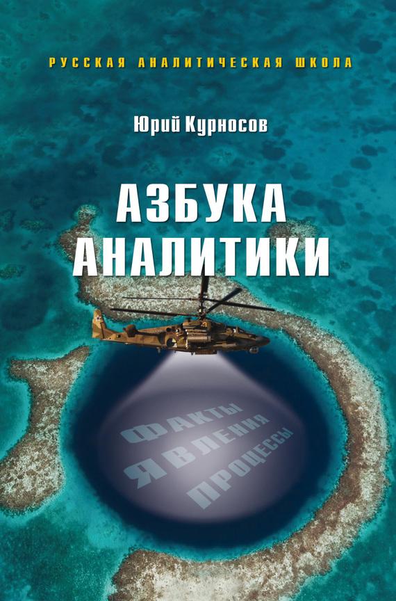 фото обложки издания Азбука аналитики
