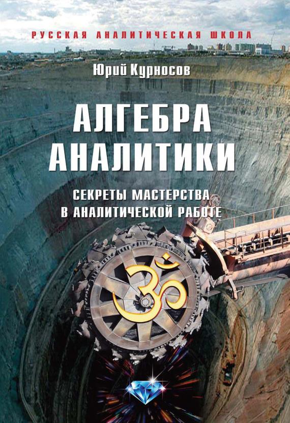 Обложка книги Алгебра аналитики. Секреты мастерства в аналитической работе