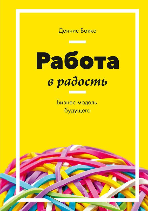 Обложка книги Работа в радость. Бизнес-модель будущего