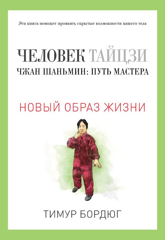 Тимур Бордюг «Человек тайцзи. Чжан Шаньмин: путь мастера»