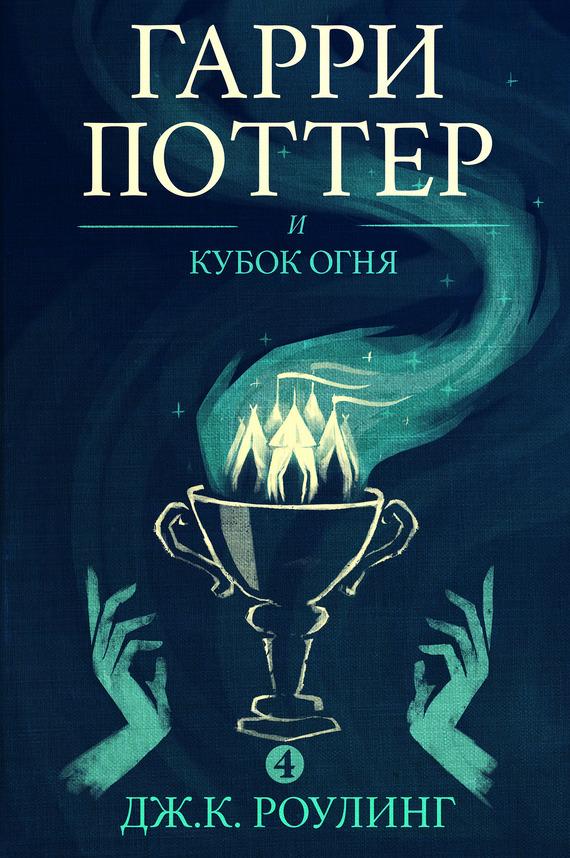 Джоан Кэтлин Роулинг «Гарри Поттер и кубок огня»