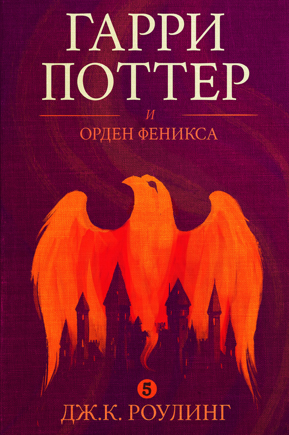 Джоан Кэтлин Роулинг «Гарри Поттер и орден феникса»
