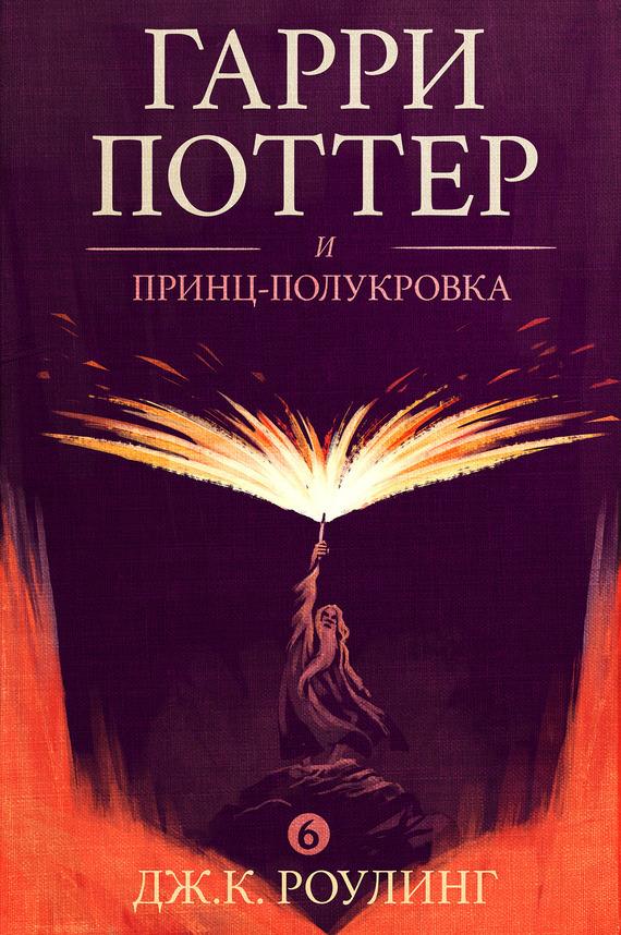 Джоан Кэтлин Роулинг «Гарри Поттер и принц-полукровка»
