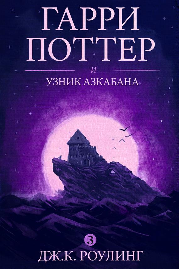 Джоан Кэтлин Роулинг «Гарри Поттер и узник Азкабана»
