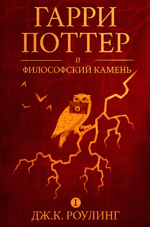 Джоан Кэтлин Роулинг «Гарри Поттер и философский камень»