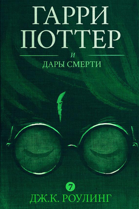 Джоан Кэтлин Роулинг «Гарри Поттер и Дары Смерти»