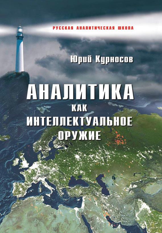 Обложка книги Аналитика как интеллектуальное оружие