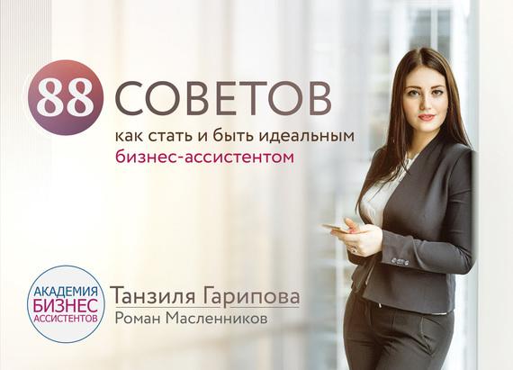 Обложка книги 88 советов как стать и быть идеальным бизнес-ассистентом