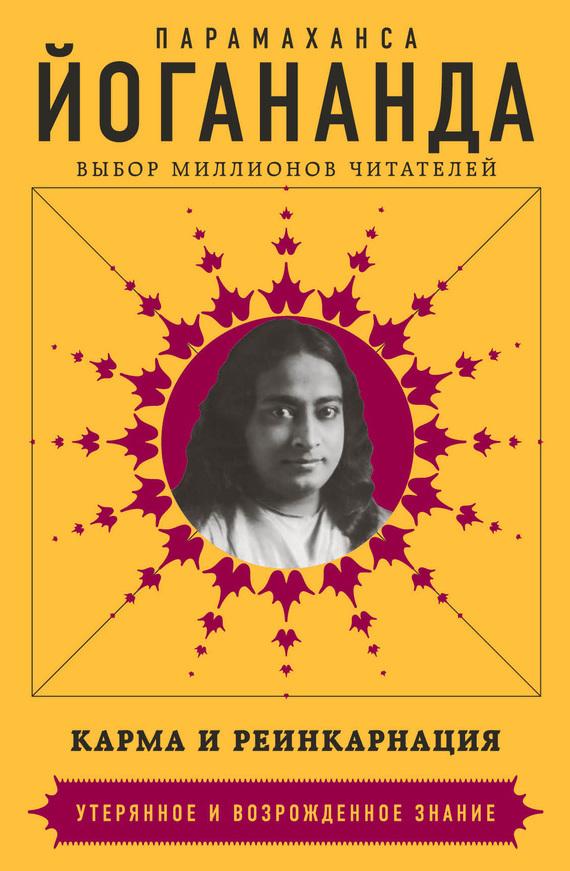 Парамаханса Йогананда «Карма и реинкарнация»
