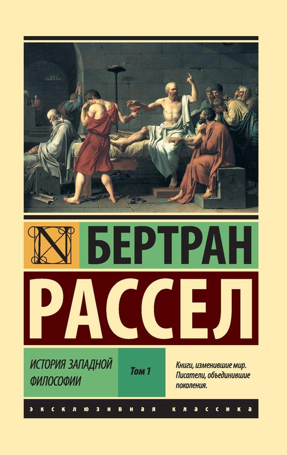 Бертран Рассел «История западной философии. Том 1»