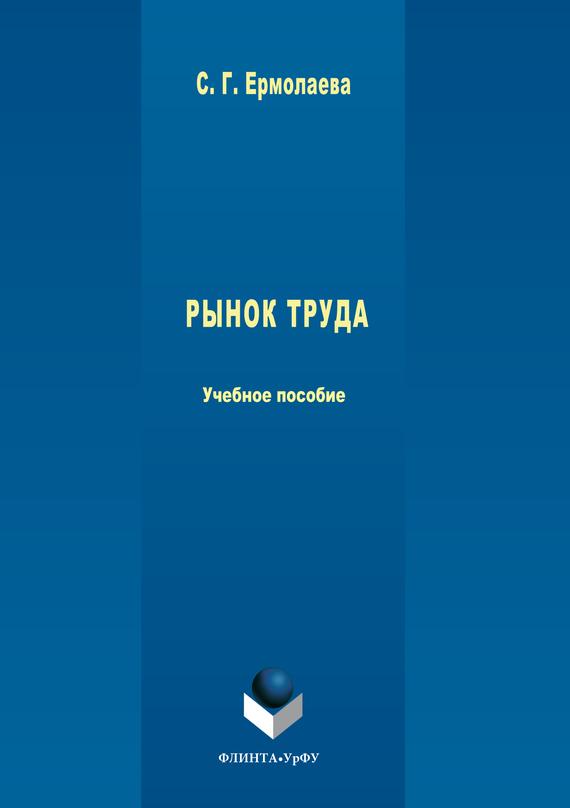 Обложка книги Рынок труда