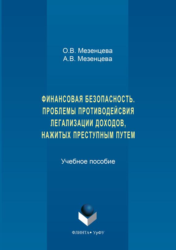 Обложка книги. Автор - Анна Мезенцева