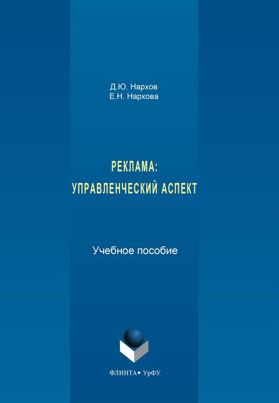 Обложка книги. Автор - Елена Нархова