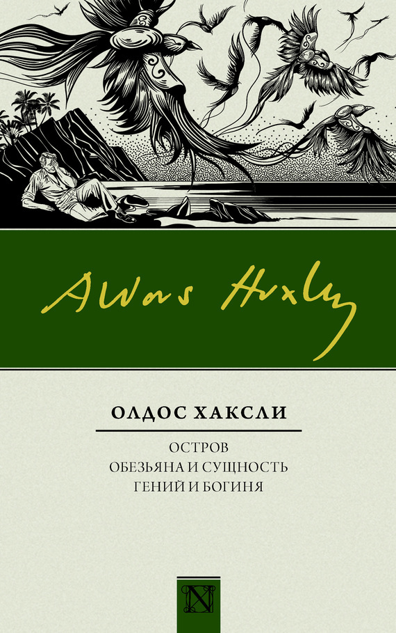 Олдос Хаксли «Остров. Обезьяна и сущность. Гений и богиня (сборник)»