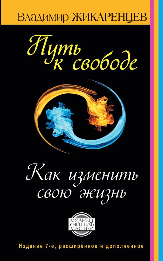 Владимир Жикаренцев «Путь к свободе. Как изменить свою жизнь»