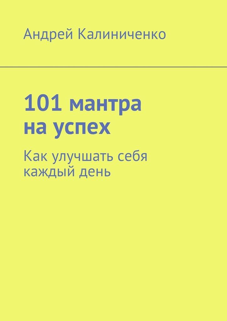101 мантра науспех. Как улучшать себя каждыйдень