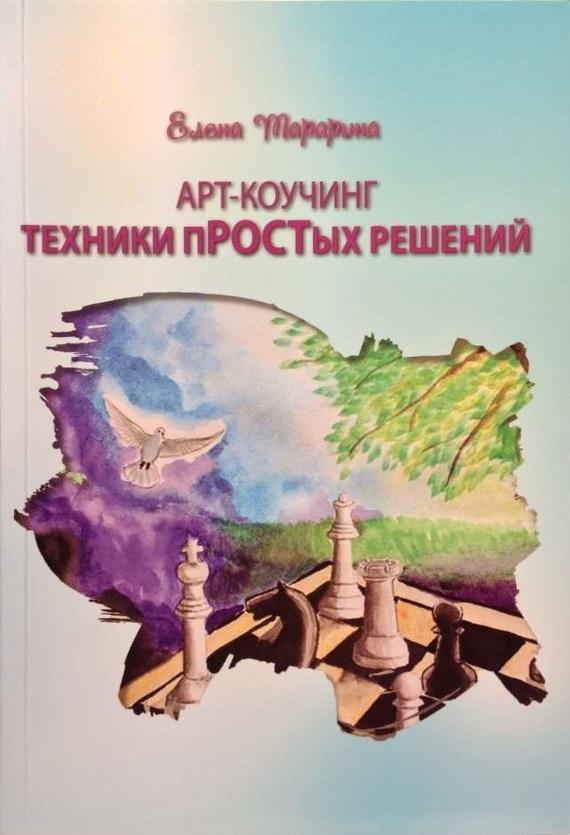 Елена Тарарина «ART-коучинг. Техники пРОСТых решений»