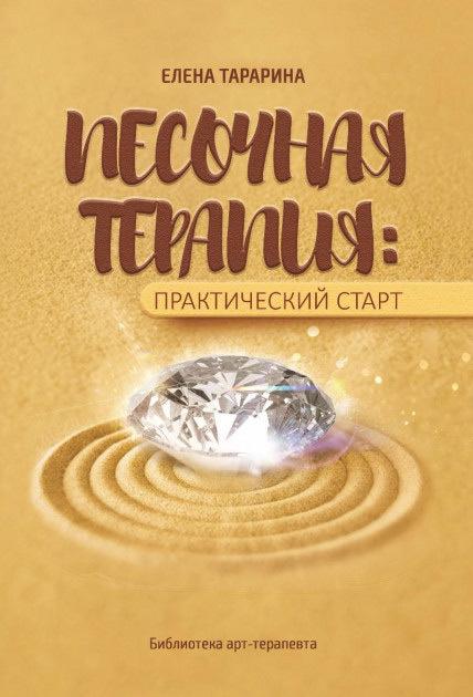 Елена Тарарина «Песочная терапия: практический старт»