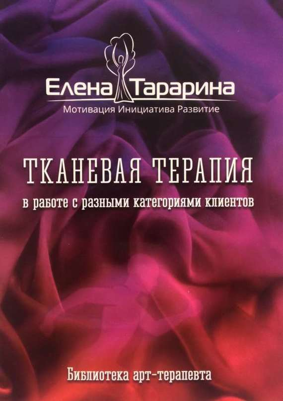 Елена Тарарина «Тканевая терапия в работе с разными категориями клиентов»