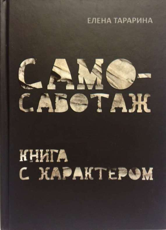 Елена Тарарина «Самосаботаж. Книга с характером»