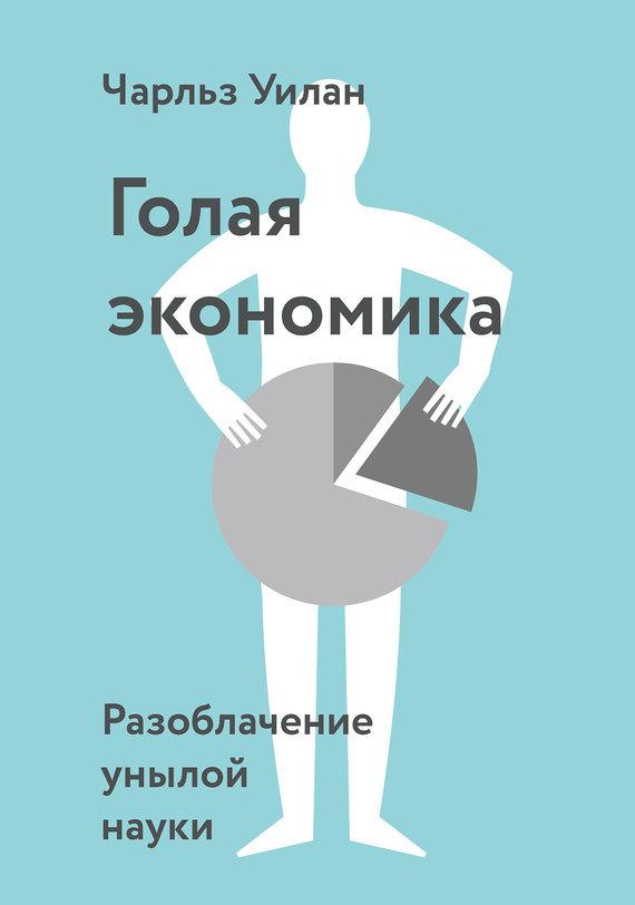 Обложка книги. Автор - Чарльз Уилан