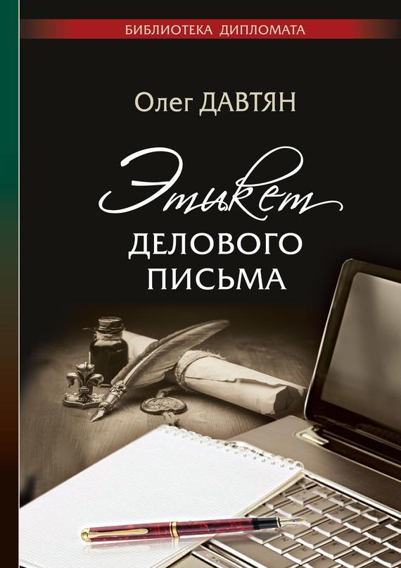 Обложка книги Этикет делового письма
