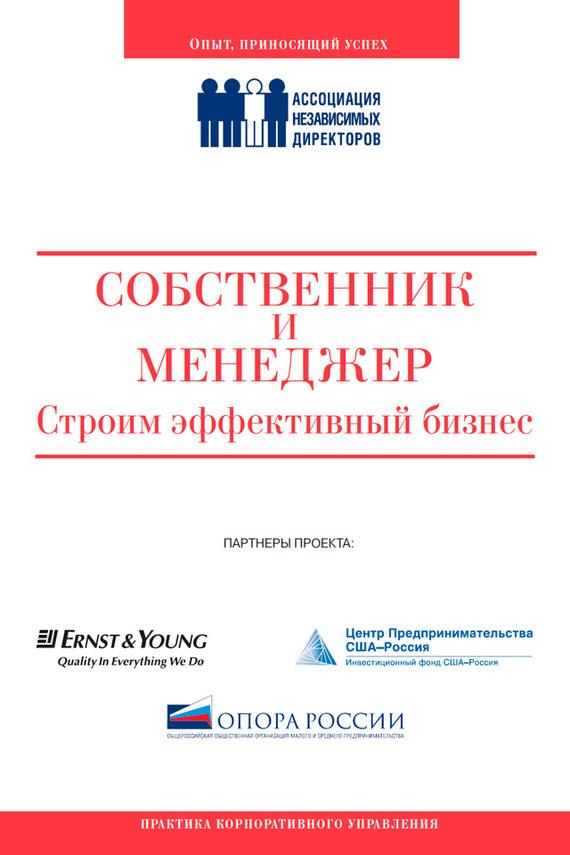 Обложка книги Собственник и менеджер: строим эффективный бизнес