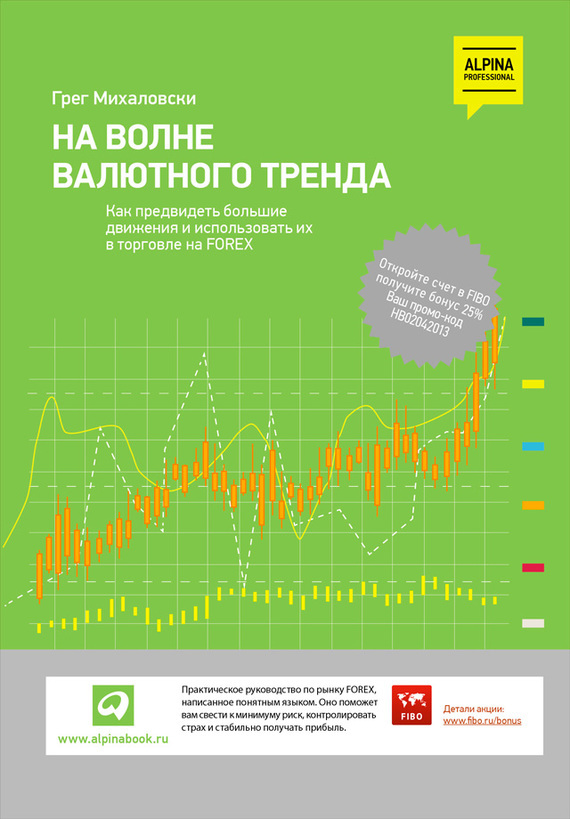 фото обложки издания На волне валютного тренда: Как предвидеть большие движения и использовать их в торговле на FOREX