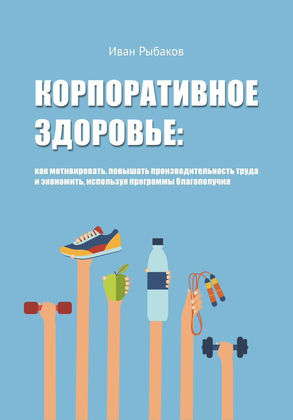 Обложка книги Корпоративное здоровье: как мотивировать, повышать производительность труда и экономить, используя программы благополучия