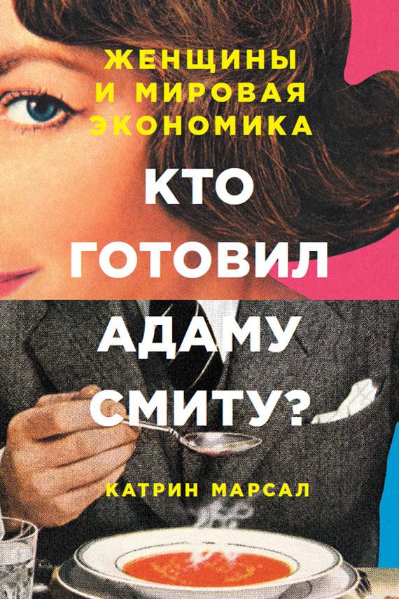 фото обложки издания Кто готовил Адаму Смиту? Женщины и мировая экономика