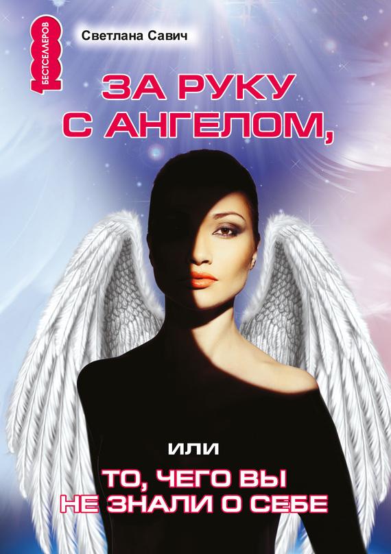 Светлана Савич «За руку с Ангелом, или То, чего вы не знали о себе»