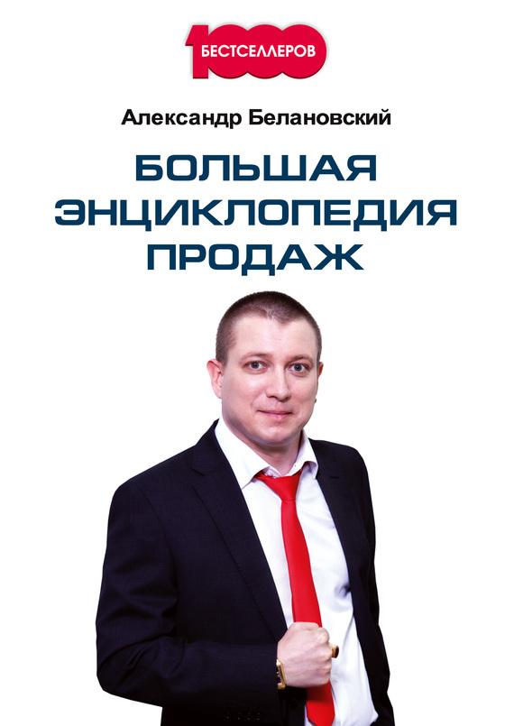 Обложка книги Большая энциклопедия продаж