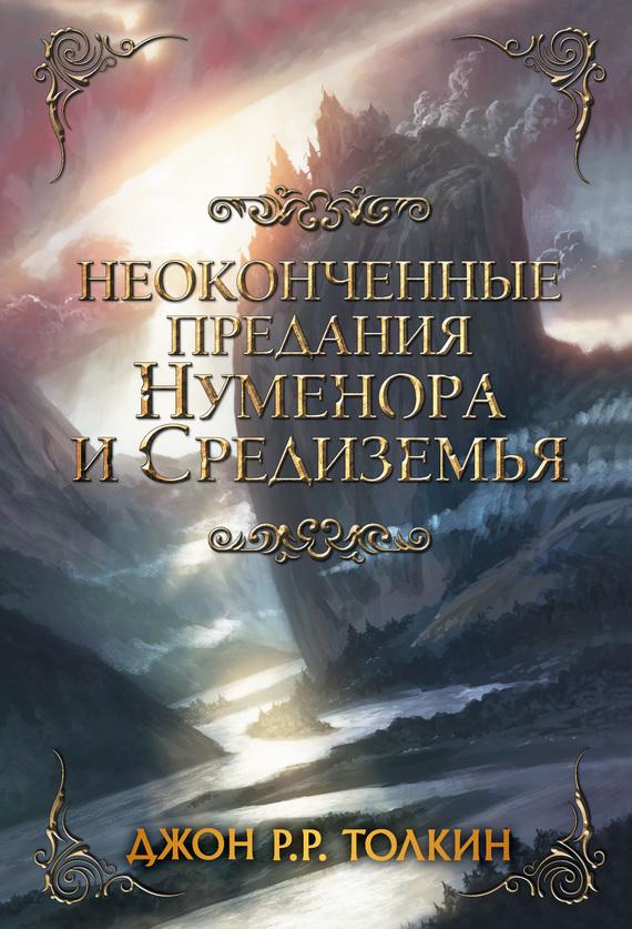Джон Толкин «Неоконченные предания Нуменора и Средиземья»
