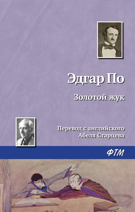 Эдгар По «Золотой жук»