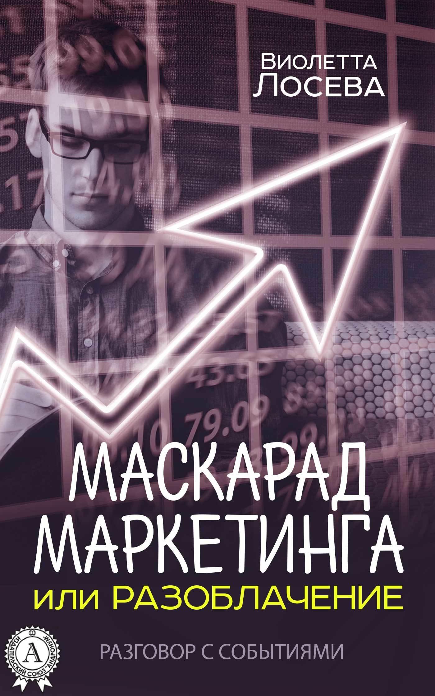 Обложка книги. Автор - Виолетта Лосева