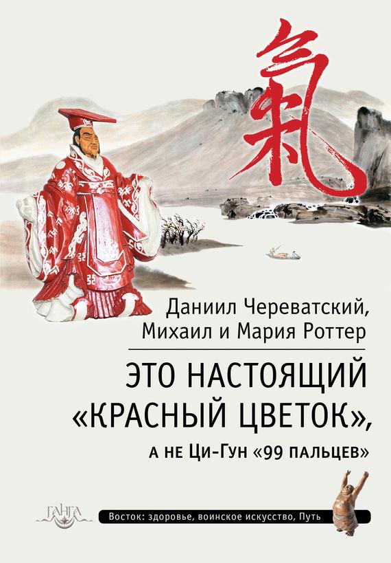 Михаил Роттер, Даниил Череватский, Мария Роттер «Это Настоящий «Красный цветок», а не Ци-Гун «99 пальцев»»